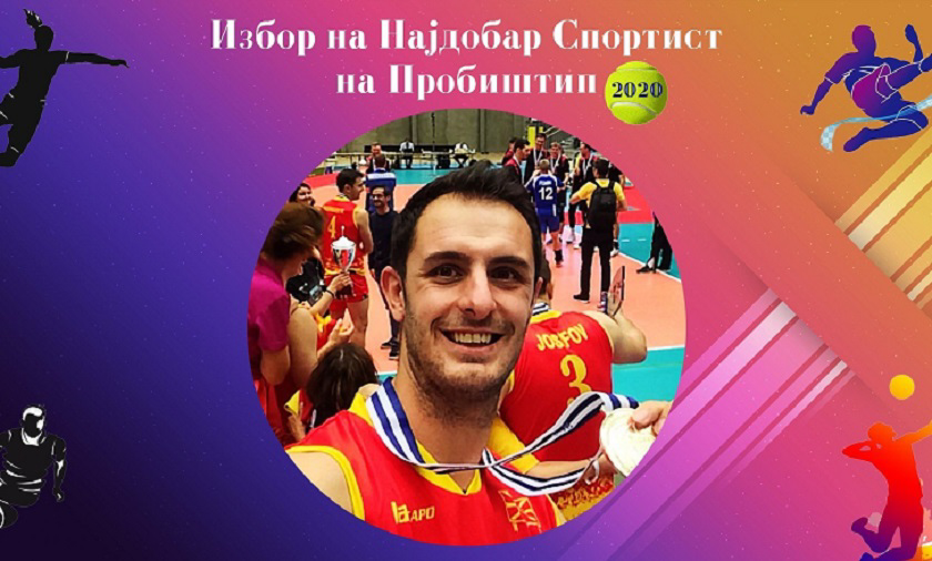 Одбојкарот Иван Андонов избран за најдобар спортист на Пробиштип